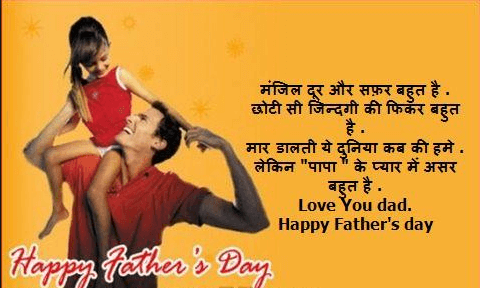 Fathers Day Images In Hindi