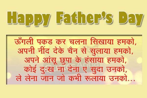 Fathers Day Shayari Images In Hindi